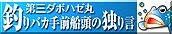 ダボバナー200*40.jpg