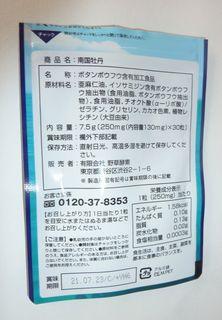 オシッコトラブル002.JPG