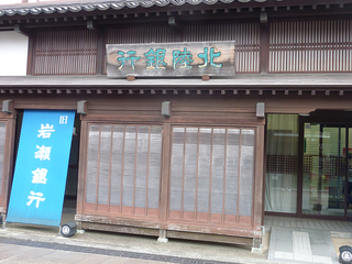 木曽御嶽山と初代海王丸004.JPG