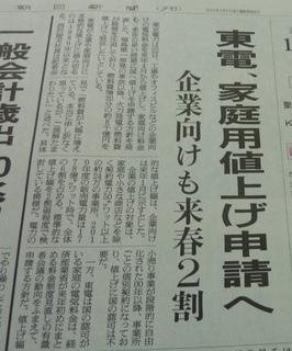 東京電力の尻拭い.jpg